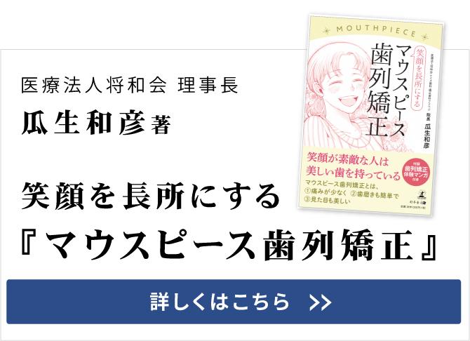 """日本矯正歯科学会 認定医 瓜生和彦著 「透明で目立たないマウスピース矯正 """"インビザライン""""」詳しくはこちら"""